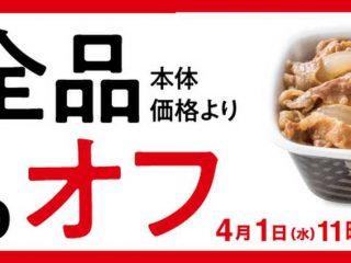 【コロナに負けない】吉野家がテイクアウト牛丼・牛皿15%割引き!!