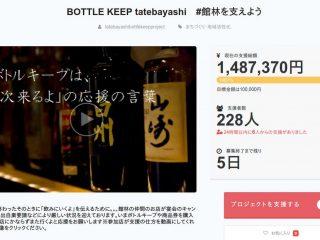 『BOTTLE KEEP tatebayashi #館林を支えよう』プロジェクトに、さらに3店舗が参加!!
