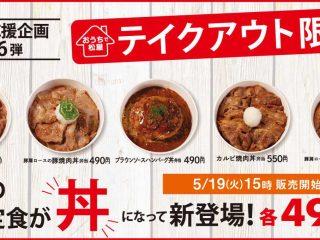 【テイクアウト】松屋の定番定食が丼に!テイクアウト限定キャンペーン!!