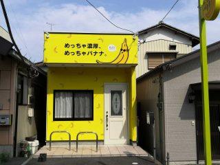 バナナジュース専門店『めっちゃバナナ FC館林店』2020年5月16日オープン!!