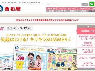 『西松屋チェーン アゼリアモール店』2020年6月中旬オープン!!