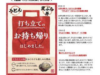 【テイクアウト】丸亀製麺がうどん・天丼などテイクアウト対応メニューを拡大!!