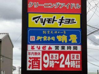 『蛸屋 館林とりせん店』が2020年5月いっぱいで閉店