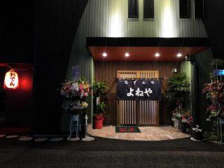 『よねや 館林西口店』がオープン!!