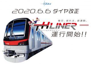東武鉄道、2020年6月6日ダイヤ改正、THライナー運行開始!!