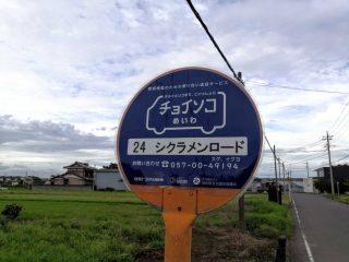 今週の館林 2020年7月6日〜
