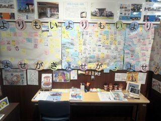 【よりもい】東屋の巡礼ノートをつつじが岡ふれあいセンターのノートと一本化