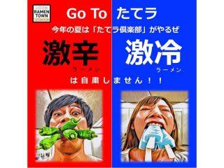 たてラ倶楽部で『GO TO たてラ 激辛!激冷!まつり』開催!