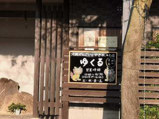 沖縄ぜんざい かき氷のお店「ゆくる」がオープン!