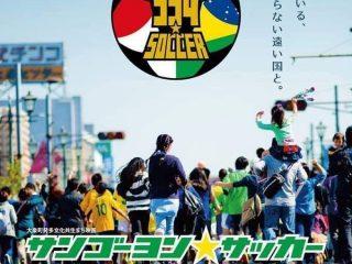 【完売】『Soranomonシアター第2回野外上映会』が10月開催!