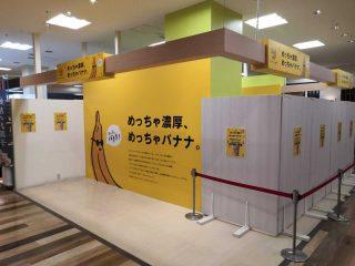 バナナジュース専門店『めっちゃバナナ 館林アゼリアモール店』2020年9月18日オープン!