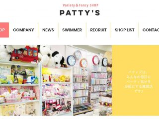 『パティズ 館林店』12月上旬オープン!
