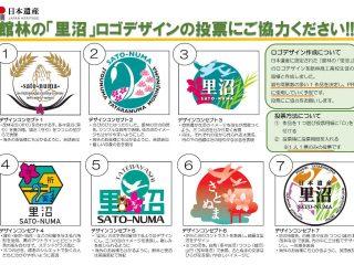 「里沼」のロゴデザインをみんなで選ぼう!!