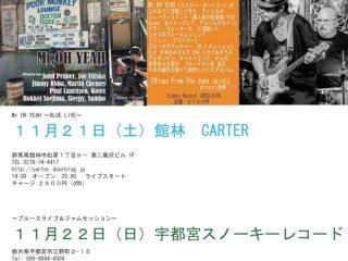【祝再開!】11月21日は7ヶ月ぶりのカーターライブ!!