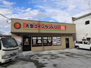 コインランドリー「フルーフィー館林赤土店」がオープン!