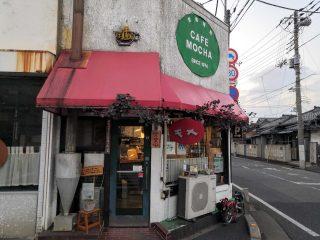 【四県境】足利の老舗喫茶店『モカ』