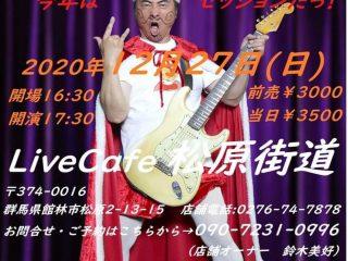 【今年も開催!!】直訳ロッカー『王様』館林サミット2020