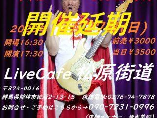 【開催延期】直訳ロッカー『王様』館林サミット2020