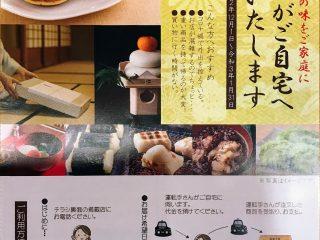 【和菓子組合×つつじ観光バスコラボ企画】和菓子を自宅にお届け!