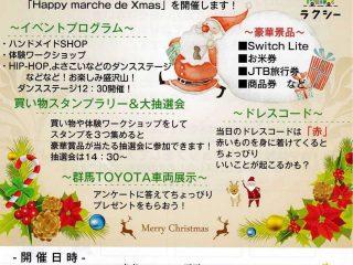 明和町でクリスマスイベント「Happy marche de X'mas」開催!
