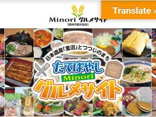 館林の飲食店情報サイト「たてばやしMinoriグルメサイト」がオープン!