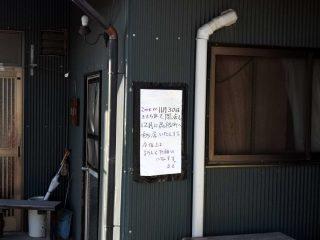 ラーメン居酒屋「たじま」が閉店、高根町に移転準備中