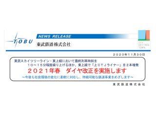 東武鉄道、終電繰り上げを発表。館林への影響は?