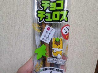 館林商工×ローソン 館林小麦を使用したパン2種が販売開始!!