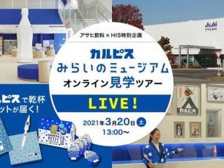 アサヒ飲料 X HIS特別企画 「カルピス」みらいのミュージアムオンライン工場見学ツアー開催!
