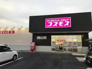 ドラッグストア『コスモス』が群馬県に初出店、邑楽店オープン!!