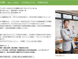『五代目花山うどん 伊香保石段店』4月オープン!!