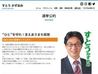 須藤市長の公約を読む【館林市長選挙】