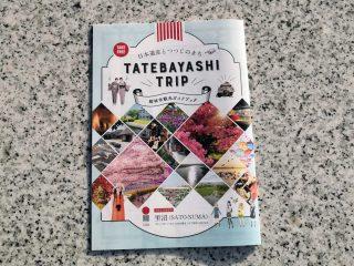 館林市観光ガイドブック「TATEBAYASHI TRIP」2021版配布開始!