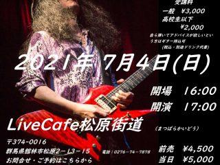 『山本恭司 弾き語り・弾きまくりギター三昧 館林公演』今年はギタークリニックも同時開催!