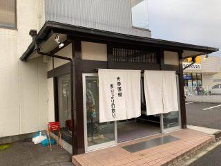 『大衆酒場 ありよりのあり』オープン!