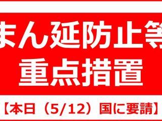 群馬県、政府にまん延防止等重点措置を申請