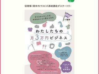 「わたしたちの月3万円ビジネス」ワークショップ&連続講座が館林で初開催!