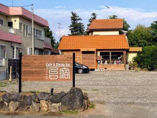 『Cafe & Diningbar Daijiku』6月15日オープン!