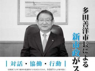 多田市長、「丸のみ発言」を「言ったことはない」と否定