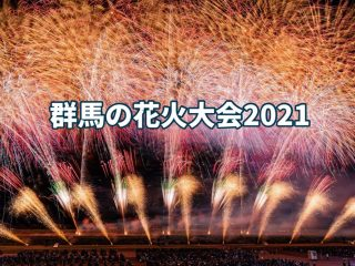 群馬の花火大会まとめ【2021年】