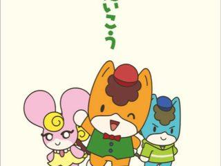 テレビアニメ「ぐんまちゃん」10月放送開始!