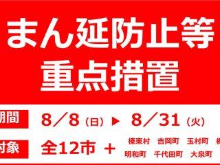群馬県知事今週2回目の臨時記者会見、8月8日からの『まん延防止等重点措置』要請内容等について