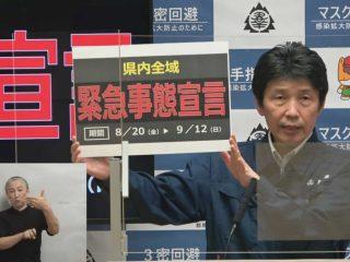 群馬県、8月20日より緊急事態宣言発令 デルタ株封じ込みへさらに一歩踏み込む