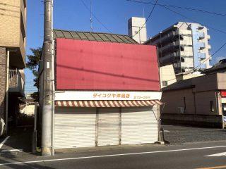 ダイコクヤ洋品店、CORO CORO STONE、ほか 【変わりゆく館林の街並み】