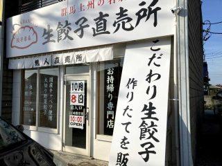 24時間餃子販売店『餃子番長』オープン!